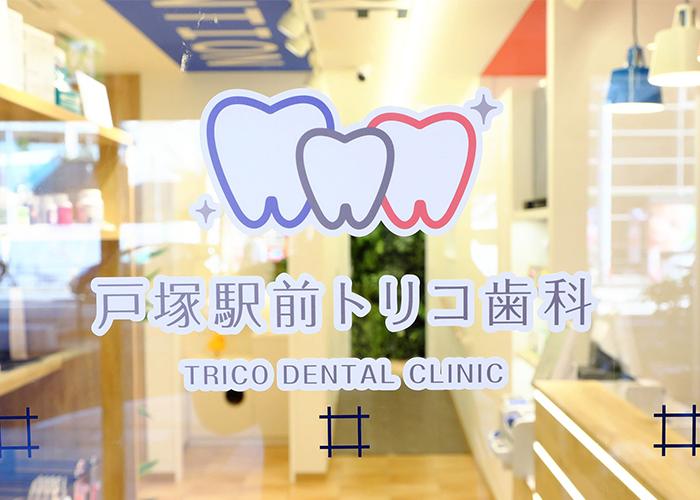 戸塚駅前トリコ歯科