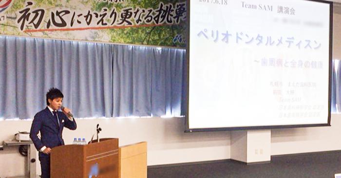 TeamSAM講演会